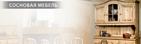 Сосновая мебель БобруйскМебель